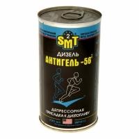 Антигель с SMT2  д/диз. топлива (на 80л) HG3612