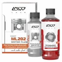 МЛ-202(кор+шприц)Жид-ть д/раскокс.двиг.0,33лЛавр