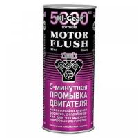 Промыв. масл. сист. 5 мин. HG 2205 (444мл)