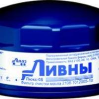 ФМ ВАЗ 2105 г.Ливны 2-х клапан, в коробке, синий