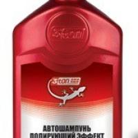 Автошам. Car WashLuxe 3TON ТК-5 550мл